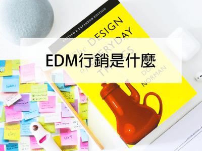 EDM行銷是什麼