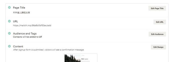 Mailchimp登入頁面收集名單第四步