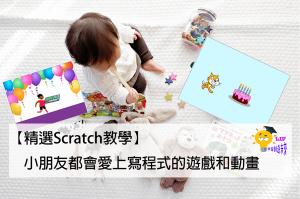 【精選Scratch教學】小朋友都會愛上寫程式的2個遊戲和動畫