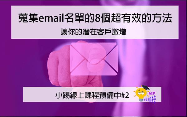 蒐集email名單