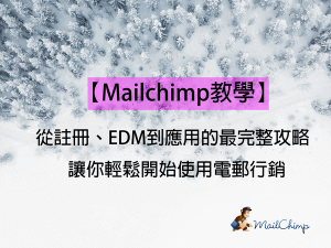 【Mailchimp教學】從註冊、EDM到應用的最完整攻略,讓你輕鬆開始使用電郵行銷 | 收集名單#4