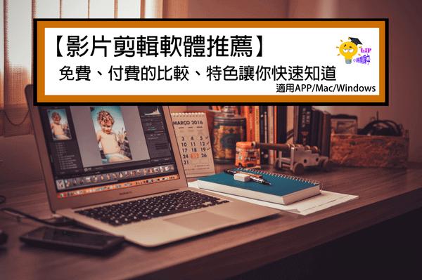 【2021影片剪輯軟體推薦】10種免費、付費的比較、特色讓你快速知道 | 適用APP/Mac/Windows