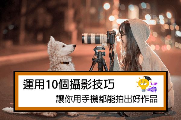運用這10個攝影技巧,讓你用手機都能拍出好作品
