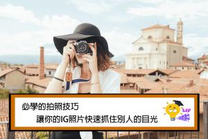 10個必學的拍照技巧讓你的IG照片快速抓住別人的目光