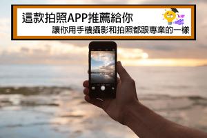 10款拍照APP推薦給你,讓你用手機攝影和拍照都跟專業的一樣