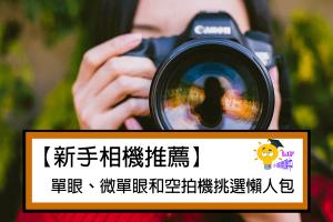 【8種新手相機推薦】2021單眼、微單眼和空拍機挑選懶人包