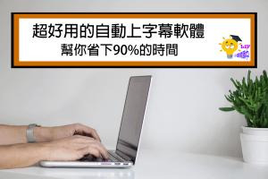 7種超好用的自動上字幕軟體幫你省下90%的時間