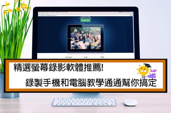 8個精選螢幕錄影軟體推薦!錄製手機和電腦教學通通幫你搞定