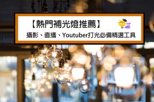 【10大補光燈推薦】2020攝影、直播、Youtuber打光必備精選工具