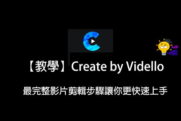Create教學