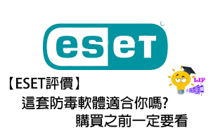 【ESET評價】這套防毒軟體適合你嗎?購買之前一定要看