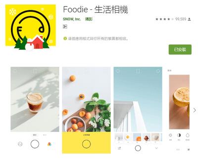 Foodie相機app