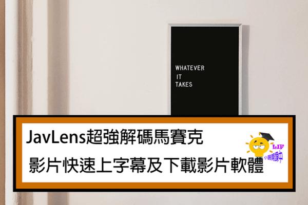 JavLens超強解碼馬賽克、影片快速上字幕及下載影片軟體教學