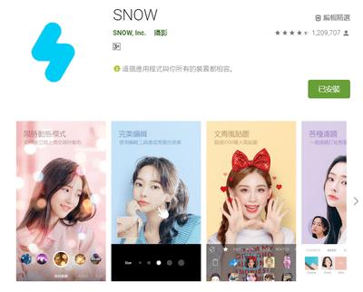 SNOW相機app