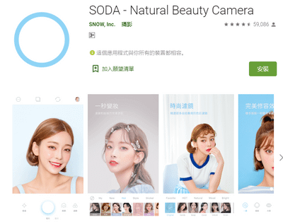 SODA相機app