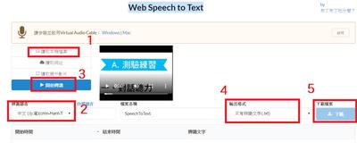 Web Speech to Text上字幕步驟