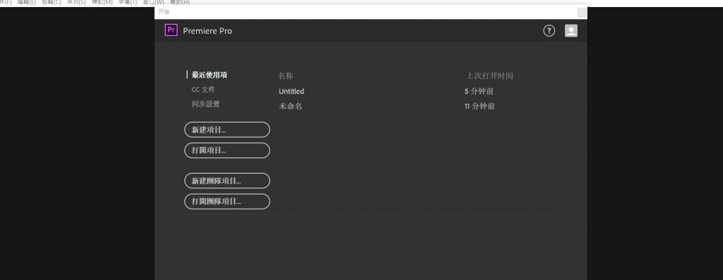 中文介面的Premiere