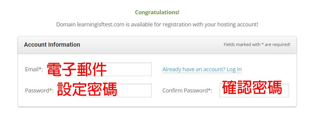 填寫siteground帳號資料