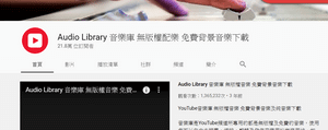 Audio Library 音樂庫