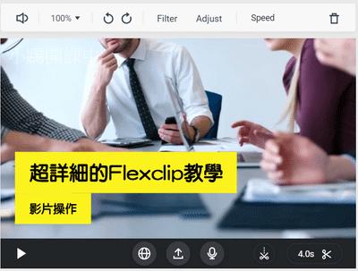 Flexclip製作教學第4-3步