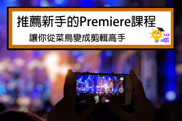 2堂推薦新手的Premiere課程,讓你從菜鳥變成剪輯高手