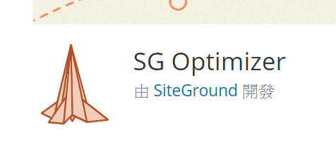 SG Optimizer快取外掛