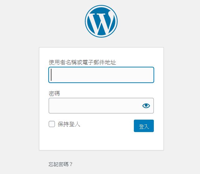 WordPress後臺登入