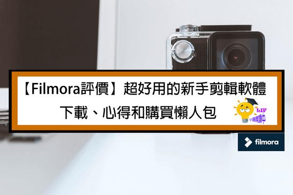 【Filmora評價】超好用的新手剪輯軟體,下載、心得和購買懶人包