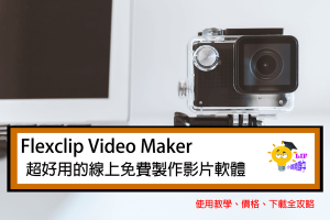 Flexclip Video Maker超好用的線上免費製作影片軟體,使用教學、價格、下載全攻略