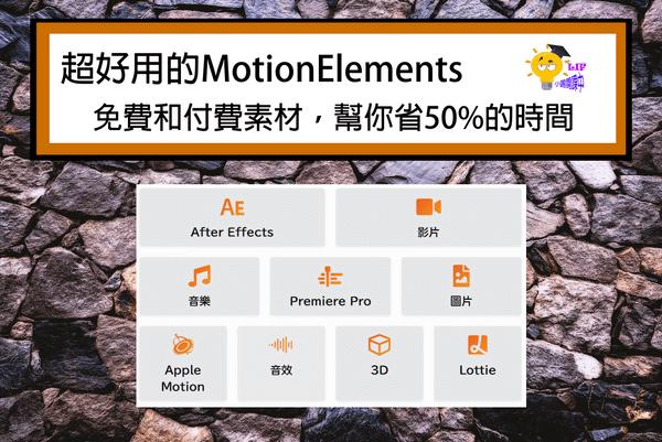 超好用的MotionElements免費和付費素材,幫你省50%的時間