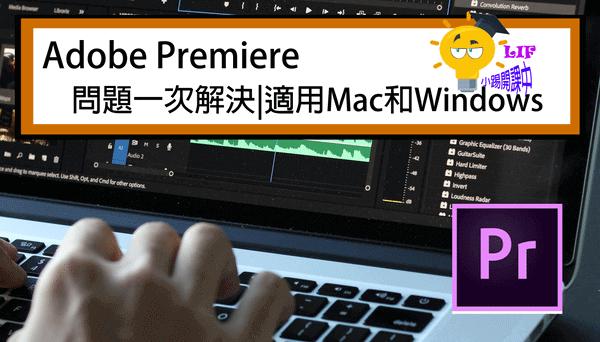 Premiere下載方式、價格優惠、如何切換中文介面所有Adobe的問題一次解決|適用Mac和Windows