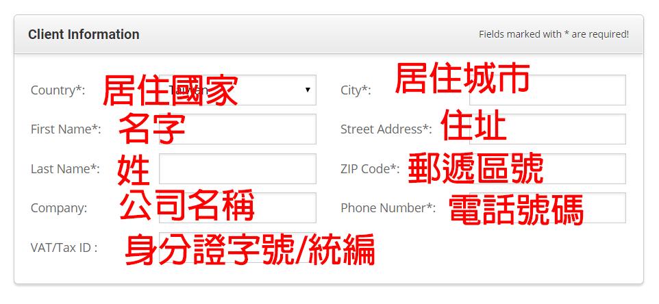 siteground個人帳戶資料