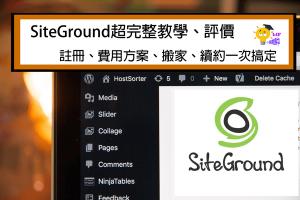 SiteGround超完整教學、評價、優缺點和好康優惠!註冊、費用方案、搬家、續約一次搞定