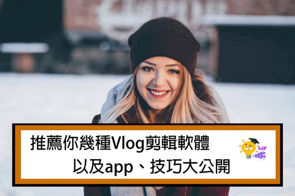 推薦你3種Vlog剪輯軟體以及app、技巧大公開