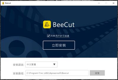下載BeeCut