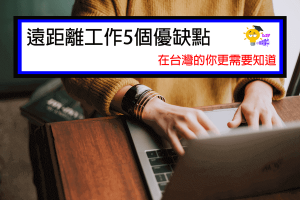 遠距離工作5個優缺點,在台灣的你更需要知道