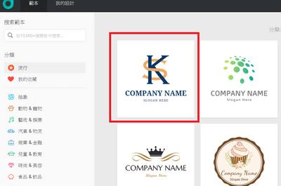 選擇一個喜歡的Logo樣式