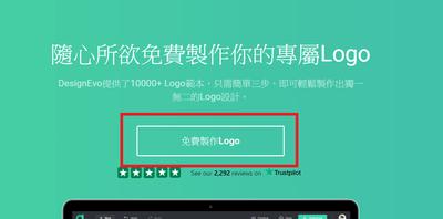 點選免費製作logo