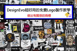 DesignEvo超好用的免費Logo製作教學,做出有質感的商標