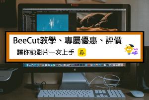 BeeCut教學、專屬優惠、下載、評價、好用嗎?讓你剪影片一次上手