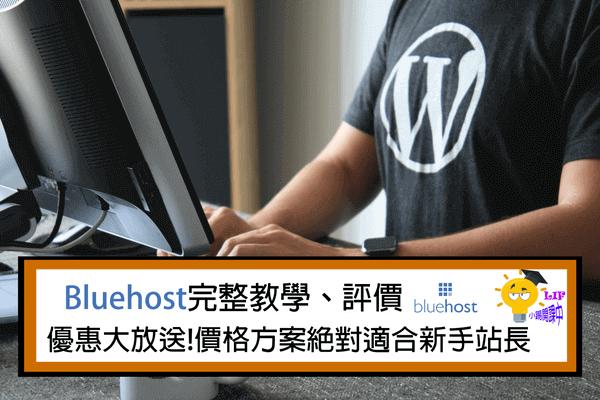 Bluehost完整中文教學、評價、優缺點、優惠大放送!價格方案絕對適合新手站長