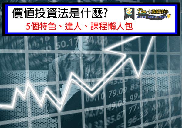 價值投資法是什麼?5個特色、達人、課程懶人包