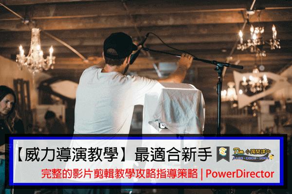 【威力導演教學】最適合新手、完整的影片剪輯教學攻略指導策略 | PowerDirector