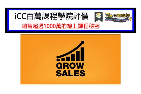 銷售超過1000萬的線上課程秘密,iCC百萬課程學院評價