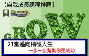 Read more about the article 【自我成長課程推薦】21堂邁向積極人生,一步一步幫助你更成功
