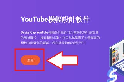 製作Youtube頻道影片