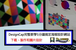 DesignCap完整教學讓你5分鐘搞定海報設計網站、下載、製作和圖片設計