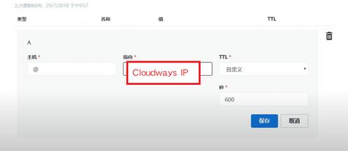 改成Cloudways的主機位置
