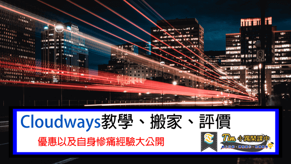 Cloudways教學、搬家、評價、優惠以及自身慘痛經驗大公開