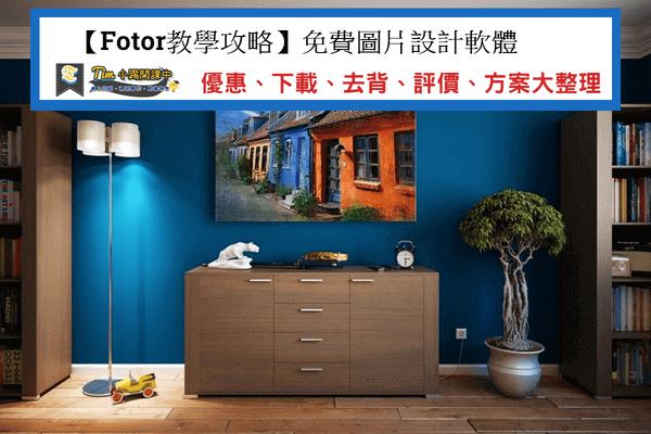 【Fotor教學攻略】免費圖片設計軟體、優惠、下載、去背、評價、方案大整理